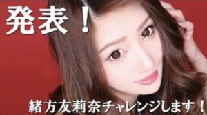 緒方友莉奈,YouTuber,グラドル,レマーネ,キャバ嬢,キャバクラ