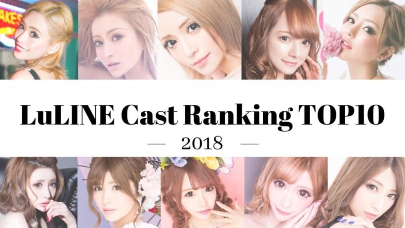 2018年 ルライン年間キャストランキングTOP10大発表♡