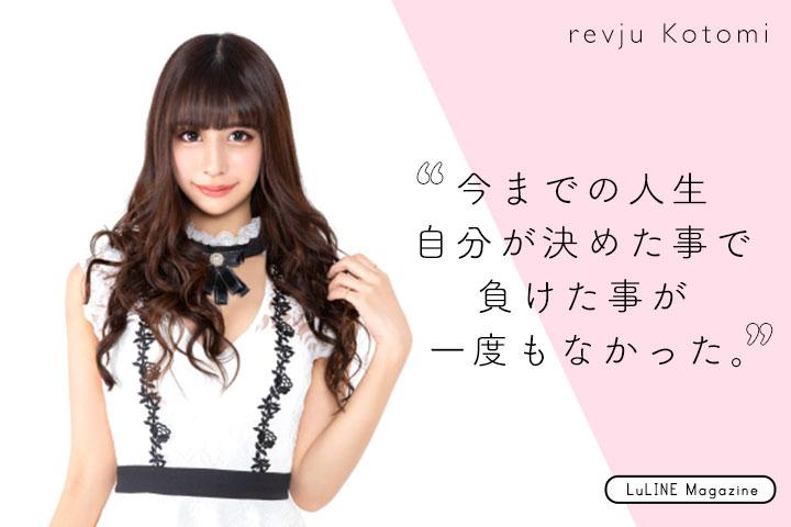 「歌舞伎町1の清楚系キャバ嬢を目指す」 revju(レヴュー)ことみちゃんの仕事への想いがかっこいい!