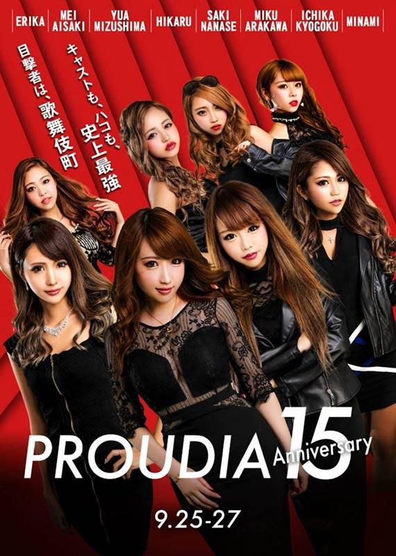 ☆祝15周年☆イベント情報を大公開!歌舞伎町「プラウディア」が長きに渡り愛される理由って…!?