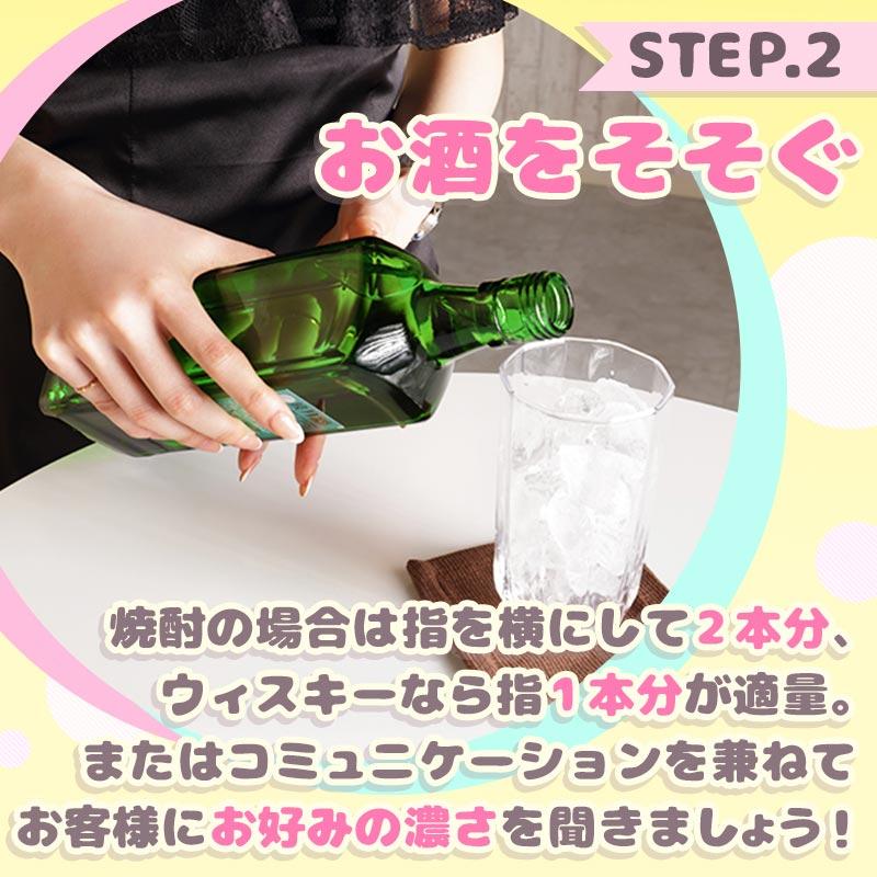 マンガでわかる『優しすぎる体入の始め方』26:「お酒の作り方」を体験入店前に覚えよう♪【 作:hico 】