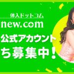 体入ドットコム『公式LINEアカウント』と友だちになろう!!