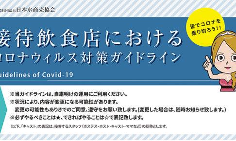 日本水商売協会がナイト業界向け『コロナウイルス対策ガイドライン』を発表しました!
